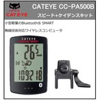 CATEYE CC-PA500B パドローネスマート スピード+ケイデンス サイクルコンピューター キャットアイ