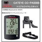 CATETE CC-PA500B パドローネスマート トリプルワイヤレス サイクルコンピューター キャットアイ
