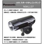 Panasonic 【新製品♪】SKL137 LEDスポーツかしこいランプ