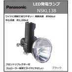 Panasonic  NSKL138 LED発電ランプ