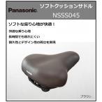 Panasonic  ソフトクッションサドル NSSS045