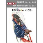 OGK技研 ハレーロ キッズ スター RCR003