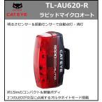 TL-AU620-R RAPID micro AUTO [ラピッドマイクロオート]