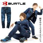 作業服 ズボン カーゴパンツ バートル BURTLE ストレッチ デニム メンズ レディース 532