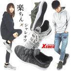 安全靴 軽量 ニット素材 ジーベック XEBEC 85144 JSAA規格A種