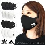 マスク adidas アディダス 洗えるマスク ファッションマスク 3枚組 ホワイト ブラック H08837 H13185 H34578 H34588 HB7850 HB7855 H7851 HB7856