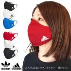マスク adidas アディダス 洗えるマスク ファッションマスク カラーマスク 3枚組 HB7852 HB7857 HB7854 HB7858