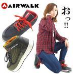 エアウォーク AW-660 作業靴 AIR WALK ハイカット 紐タイプ