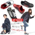 安全靴 タルテックス おしゃれ ローカット シンプルデザイン セーフティーシューズ 51627
