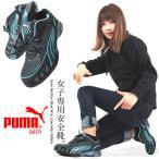 安全靴 プーマ PUMA レディース ミス・セーフティー JSAA A種認定 ヒューズモーション