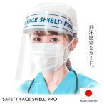 フェイスシールド 日本製 保護シールド フェイスガード ウイルス対策 感染対策 飛沫防止 病院 医療 介護 接客 飲食 軽量 透明 FACE-1
