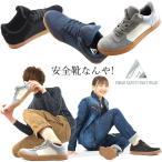 安全靴 ローカット FUBRA おたふく手袋 クッション性 メンズ レディース FB-801 FB-802 FB-803