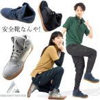 安全靴 ハイカット FUBAR おたふく手袋 クッション性 メンズ レディース FB-821 FB-822 FB-823