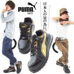 安全靴 プーマ ローカット ブラック インパルス ロ― PUMA