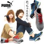 安全靴 プーマ ローカット ニット・ロー PUMA