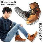 安全靴 スニーカー ハイカット USED加工  LO-002