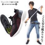 安全靴 スニーカー ローカット スポーツタイプ  LO-003