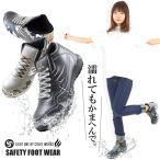 安全靴 防水 スニーカー ミドルカット 3Dプリント LO-006