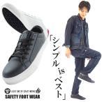 安全靴 スニーカー ローカット マットPU シンプルデザイン 紐タイプ  LO-007