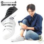 安全靴 スニーカー ローカット マットPU シンプルデザイン マジックテープタイプ  LO-008