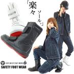 安全靴 ブーツ マジックテープ  LO-009