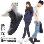 安全靴 ハイカット オシャレ クロコ柄 クラフトワークス LO-012