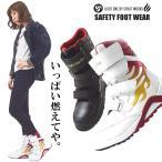 安全靴 スニーカー ファイヤーパターン ブーツ LO-0403-H