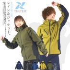 レインウェア 合羽 雨具 カッパ ストレッチ マウンテンパーカー ジャケット 防水 撥水 防風 タルテックス LX59105