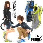 安全靴 プーマ ローカット エキサイト2.0 XCITE2.0 PUMA