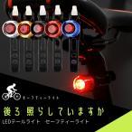 CRAIFE 自転車用 LED テールライト セーフティーライト リアライト コイン電池式 コンパクト 軽量 防水 工具不要で取り付け 【全5色】