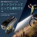 CRAIFE 自転車 ライト LED 自動点灯・消灯機能 ( インテリジェント Autoライト ) 搭載 グレア軽減設計  IPX4相当の防水仕様 USB充電式 軽量 コンパクト