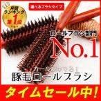 ヘアブラシ 豚毛  カールブラシ ロールブラシ ブローブラシ 巻き髪 前髪 耐熱仕様 美容師 送料無料