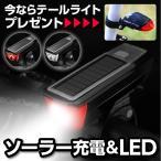 自転車ライト 自転車灯 ソーラー充電 LED USB充電 充電式 防水 最強 明るい ヘッドライト 懐中電灯 太陽光充電 防災 クラクション 夜間走行  マウンテンバイク