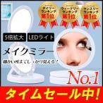化粧鏡 卓上ミラー 拡大鏡 LED ライト付 スタンドミラー 折り畳み 化粧 鏡 おしゃれ 大きい 女優ミラー メイクミラー LEDミラー 照明 携帯できる 送料無料