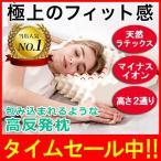 高反発 枕 ラテックス枕 高反発枕 ラテックス ネックサポート 大サイズ 首こり 肩こり 健康枕 快眠 天然素材 イビキ改善 ソフト 柔らかい