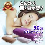 枕 まくら 肩こり 頸椎サポート 健康枕 ストレートネック おすすめ 整体枕 安眠枕 快眠枕 いびき防止 肩こり対策 低反発枕 首こり 無呼吸 カバー付き
