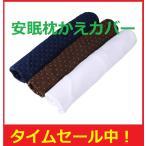 枕カバー オリジナル安眠枕かえカバー 送料無料