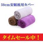 50cm用枕カバー オリジナル安眠枕かえカバー 送料無料