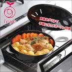 グリルダッチオーブン/LS1507/鉄製/レシピ付/Leyeレイエ/AUXオークス 新生活 ギフト