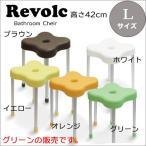 シャワーチェアL グリーン お風呂椅子 お風呂チェア バス用チェア レボルク【Revolc】 新生活 ギフト