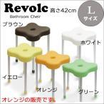 シャワーチェアL オレンジ お風呂椅子 お風呂チェア バス用チェア レボルク【Revolc】 新生活 ギフト