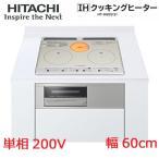 送料無料 日立(HITACHI)IHクッキングヒーター 2口IH+ラジエント HT-H60S(S) W600 シルバー