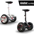 【法人様限定販売商品】 Ninebot S-Pro ホワイト(46940) ブラック(46941) セグウェイ エスプロ ナインボット