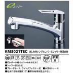 あすつく対応 KVK/ケーブイケー/KM5021TEC/eレバー水栓/流し台用シングルレバー式シャワー付混合栓/キッチン用/シャワーヘッド