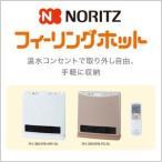 ノーリツ 温水暖房放熱器 温水ルームヒーター RH-3804RN-WH-BL RH-3804RN-PG-BL