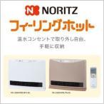 ノーリツ 温水暖房放熱器 温水ルームヒーター RH-5604RN-WH-BL RH-5604RN-PG-BL