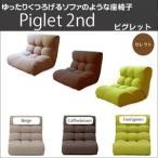 送料無料 ピグレット/Piglet 2nd セカンド セレクト  ソファのような座椅子/リクライニングソファ/フロアチェア