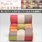 【Piglet Jr/ピグレットジュニア】 ソファのような座椅子/リクライニングソファー/フロアチェア/ポケットコイル使用/マルチ/トーン/フォレスト