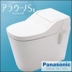 送料無料 パナソニック タンクレストイレ アラウーノS2 XCH1401RWS 配管セット(CH140FR)付 カラー:ホワイト