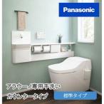 アラウーノ専用手洗い 自動水栓 小物収納なし 標準タイプ  左設置 XCH1JNHL 右設置 XCH1JNHR カウンター Panasonic パナソニック
